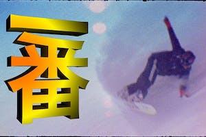 BYND X MDLS: Ichiban